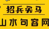 山水句容网诚聘 | 视频创作编辑、文字编辑
