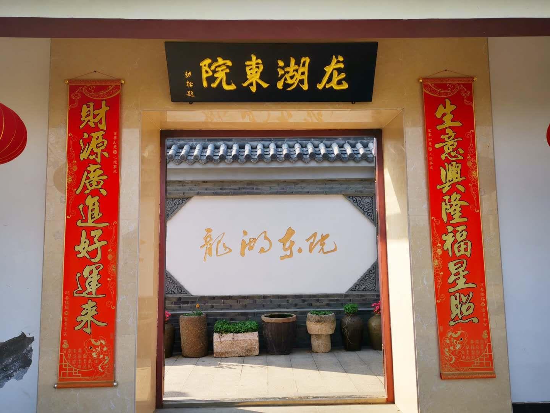 2019春伏热花海边的龙湖东院特色农庄园春天影像!